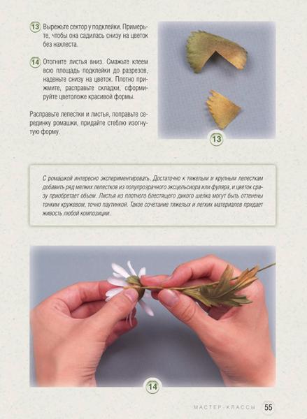 книга цветы из ткани