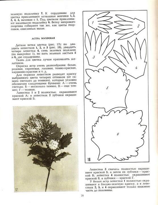 описание изготовления цветов из ткани18