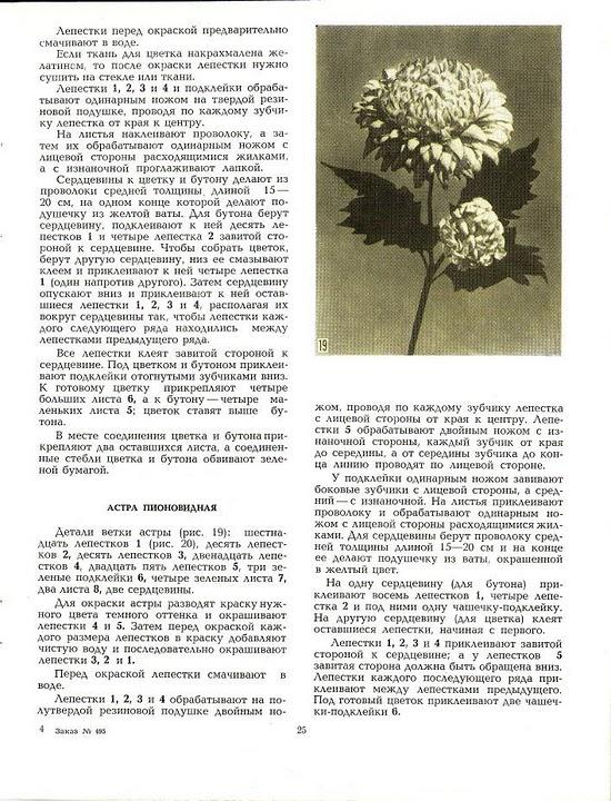 описание изготовления цветов из ткани19