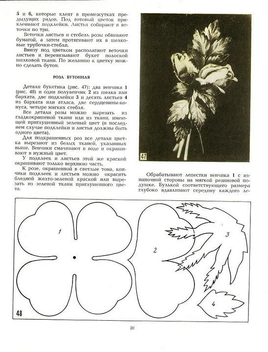 описание изготовления цветов из ткани26