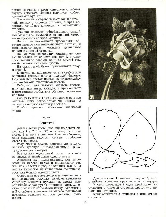 описание изготовления цветов из ткани27