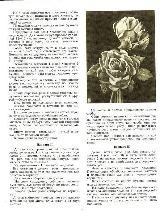 описание изготовления цветов из ткани28